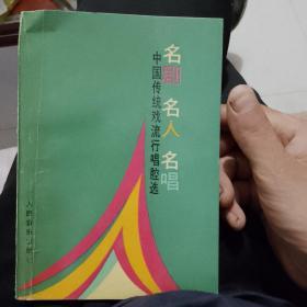 中国传统戏流行唱腔选:名剧·名人·名唱