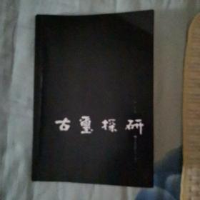 古玺探研(自己学习用书)