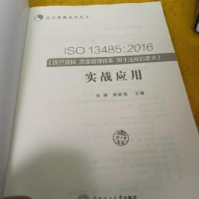 ISO 13485:2016《医疗器械 质量管理体系 用于法规的要求》实战应用