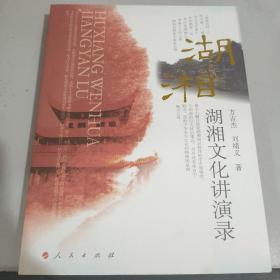 湖湘文化讲演录