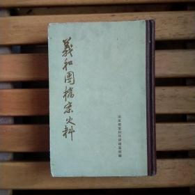 义和团档案史料(上册)