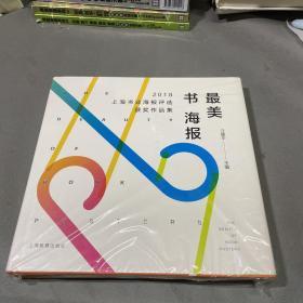 最美书海报——2018上海书业海报评选获奖作品集