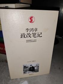 李鸿章政改笔记