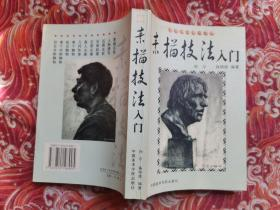 中国美术教材系列:素描技法入门
