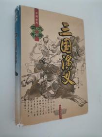 三国演义:足本珍藏版