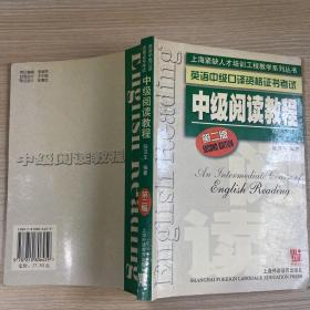 英语中级口译资格证书考试
