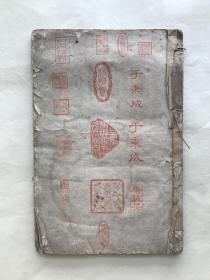 民国时期钤印印谱一册,线装,约900多方印,