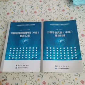 出版专业职业资格考试(中级)题库汇编+出版专业实务(中级)辅导训练  2册