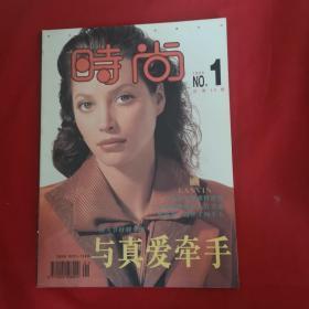 时尚1995年1期 (总第10期)