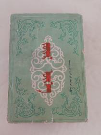 谚语(蒙文,1978版)
