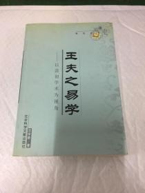 王夫之易学(明清史研究丛书)