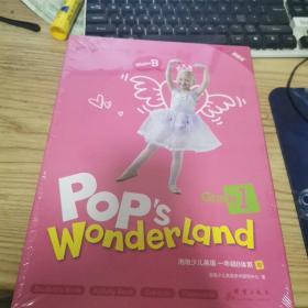 Pops Wonderland:泡泡少儿英语 一年级B体系 寒 未拆封
