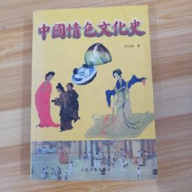 中国情色文化史(上下)