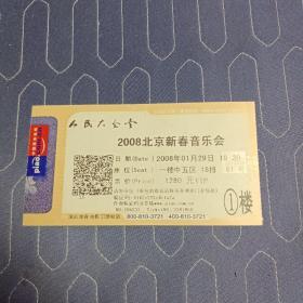 2008北京新春音乐会入场券