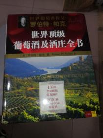 罗伯特·帕克世界顶级葡萄酒及酒庄全书