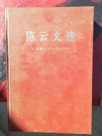 陈云文选(1949一1956)精装本
