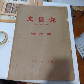 文汇报(合订本)1982年2月