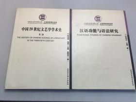 汉语功能与语法研究、中国20世纪文艺学学术史 第三部(二本合售)