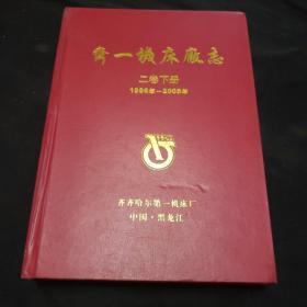 第一机床厂志二卷下(1996----2005)