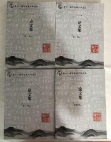 第十一届中国破产法论坛论文集(全四册)