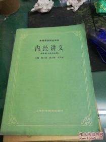内经讲义(供中医,针灸专业用)大16开211页