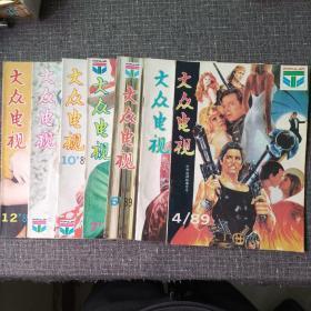 大众电视杂志  1989(4-12)  缺8-9期