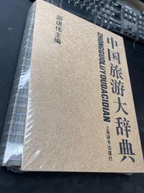 中國旅游大辭典