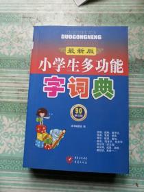 小学生多功能字词典(最新版)