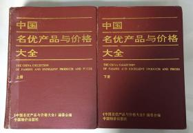 中国名优产品与价格大全(上下)
