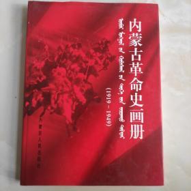 内蒙古革命史画册(1919-1949