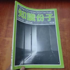 知识分子 1994年 春季号