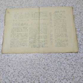 《1966年中南海第四期:只许左派造反,不准右派翻天!》油印资料一张