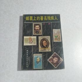 邮票上著名残疾人