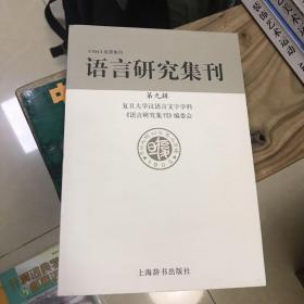 语言研究集刊(第9辑)
