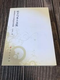 民主与本土文化:韩国威权主义时期的政治发展
