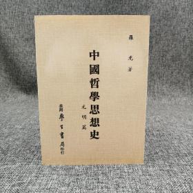 台湾学生书局版  罗光《中国哲学思想史:元、明篇》(锁线胶订)