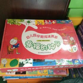 幼儿园早期阅读资源 : 标准版. 幸福的种子. 小班. 上