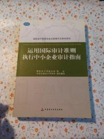 国际会计师联合会出版物中文译本系列:运用国际审计准则执行中小企业审计指南