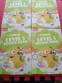 VIPKID LEVEL 5 Review Book 【 全4册】