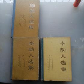 李劼人选集 三册合售