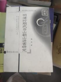 明清时期武当山朝山进香研究