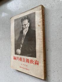 论共产主义教育 时代出版社