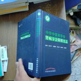 中华中医药学会肾病分会简明史志  有张大宁签名   实物拍图 现货 无勾画