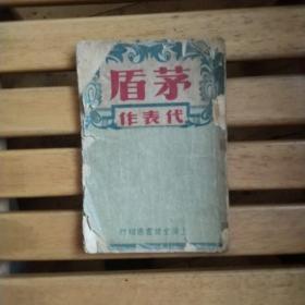 民国旧书:茅盾代表作选