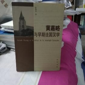 黄嘉略与早期法国汉学 未翻阅