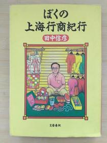 日文原版书 ぼくの上海行商纪行  田中信彦 著