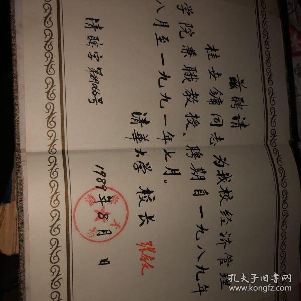 1989年清华大学聘书