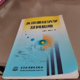 水资源经济学及其应用
