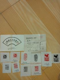 著名艺术家,张孔云,篆刻,书法,信札合售