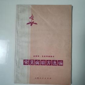 常见病验方选编(皮肤科丶五官科病部分)(全一册)〈1973年出版发行〉